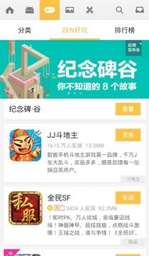 华硕应用商城截图