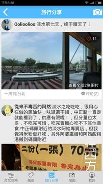 台北旅游攻略截图
