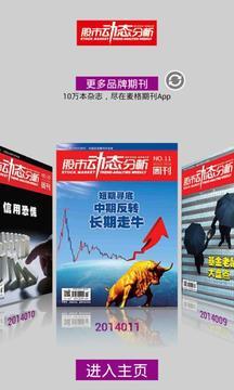 股市动态分析周刊截图