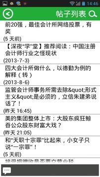 中国会计视野截图