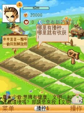 91农场截图