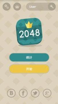 2048截图