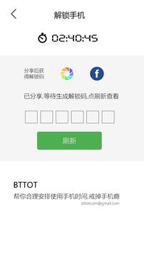 BT戒手机截图