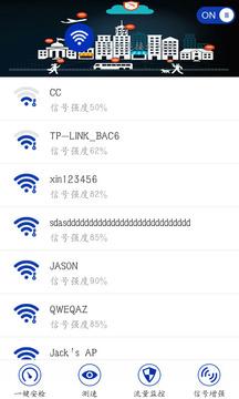 全能钥匙爆破wifi截图