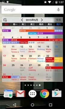 日历+截图