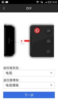 手机电视遥控器截图
