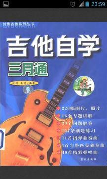 吉他自学三月通截图