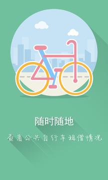全国公共自行车截图