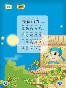 StarQ唐诗3截图
