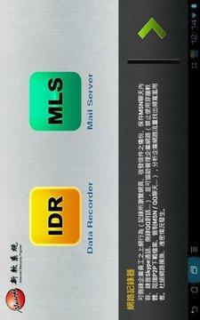 Unified NuApp截图