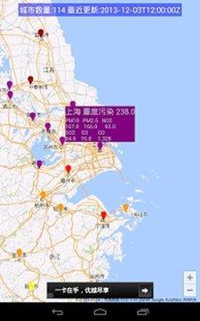PM25地图截图