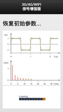 4G信号增强器截图