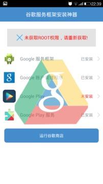 谷歌服务框架安装神器截图