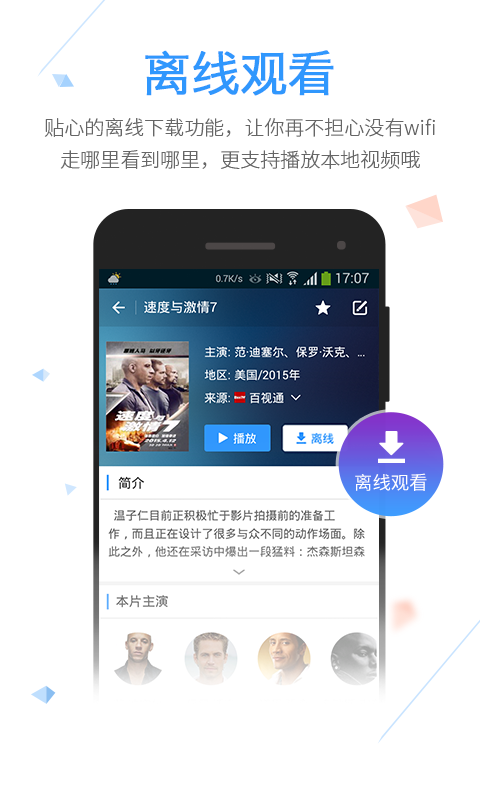 pptv app android