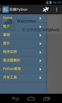 狂飙Python截图