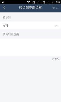 春雨私人医生(医生版)截图
