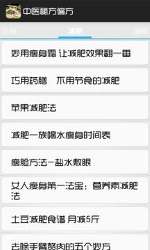 中医秘方截图
