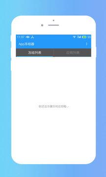 App冻结器截图