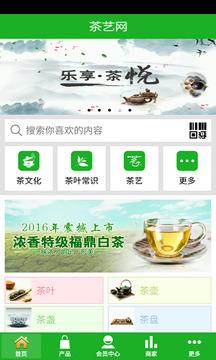 茶艺网截图