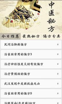 中医秘方偏方截图