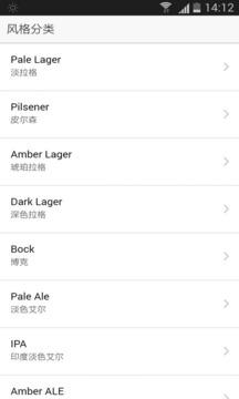 啤酒鉴赏截图