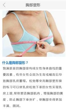 产后塑胸截图