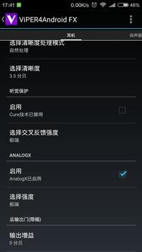 ViPER4Android FX截图