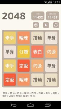 2048恋爱版截图