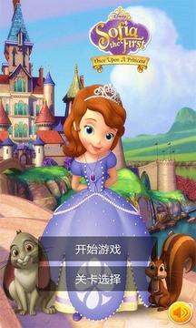 魔法小公主苏菲亚截图