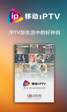 Mobile IPTV截图
