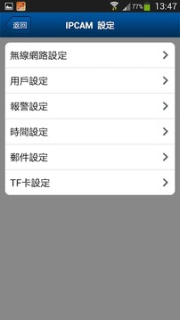 LtS Cloud Recorder2截图