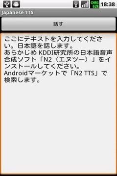 Japanese TTS Text to Speech截图