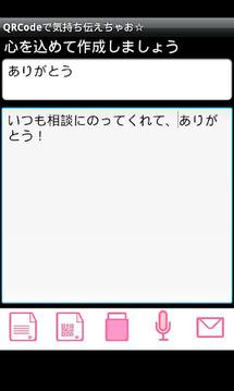 QRCode消息截图