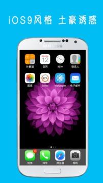 iOS9苹果桌面截图
