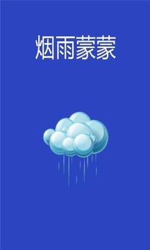 云天气截图