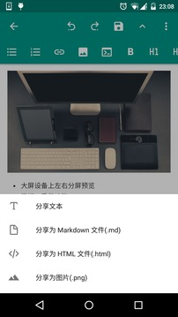 MarkdownX截图