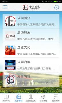 中国石化截图