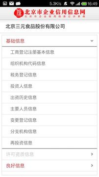 北京市企业信用信息网截图