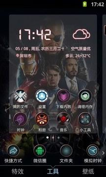 复仇者联盟2桌面主题截图
