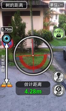 自动距离测量截图