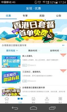 深圳移动频道截图
