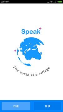 Speak+截图