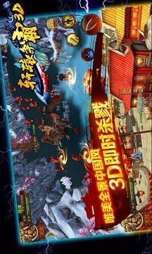 轩辕之战3D截图