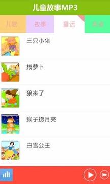 儿童故事MP3截图