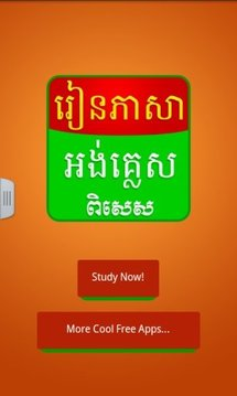 Special English for Khmer截图