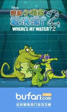 鳄鱼爱洗澡2攻略助手截图