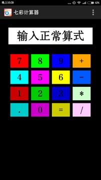 七彩计算器截图