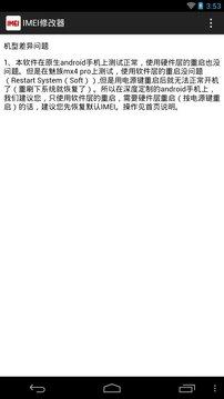 IMEI修改器截图