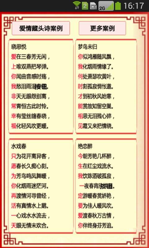 免费姓名藏头诗软件_藏头诗在线生成器下载安卓最新版_手机app官方版免费安装下载 ...