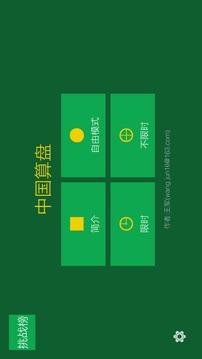 中国算盘截图